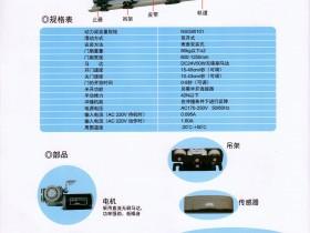 SOGO自动门机SOGO80_NSG80101自动门系统