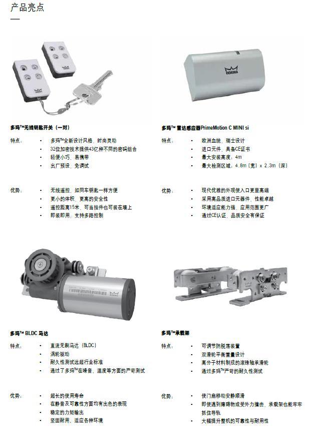 多玛ES68自动门精智低价_售后无忧_SF快速维修部署_北京多玛自动门中心